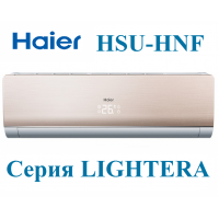 Кондиционер Haier HSU-12HNF03/R2-G LIGHTERA